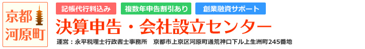 無申告の方・会社設立をお考えの方は | 京都河原町 決算申告・会社設立センター